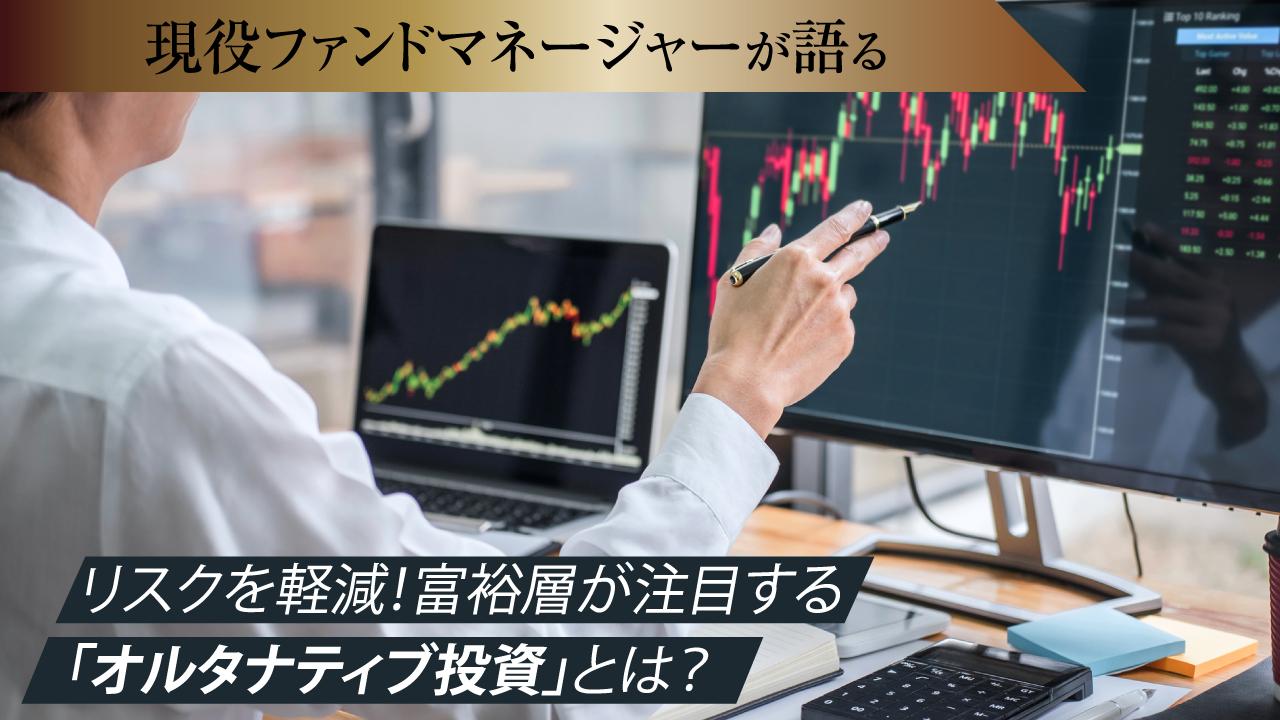 リスクを軽減!富裕層が注目する「オルタナティブ投資」とは?
