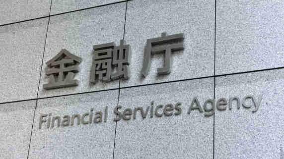 金融庁、「暗号資産等を投資対象とする金融商品」に慎重な姿勢