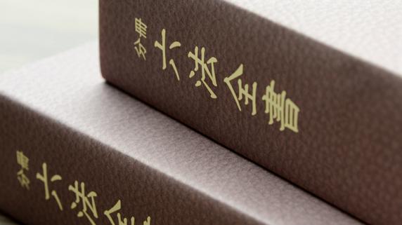 武富士事件――争点は「住所がどこであるか」の1点