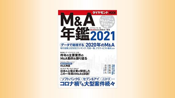 『M&A年鑑2021』