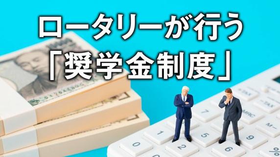 東京ロータリークラブが始めた「米山基金」の真の目的とは?