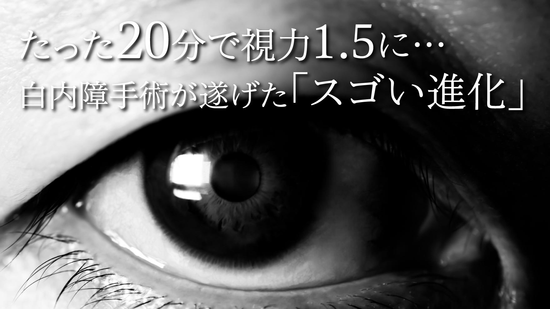 たった20分で視力1.5に…白内障手術が遂げた「スゴい進化」