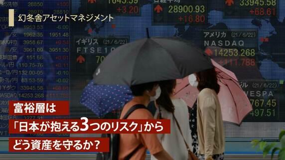 富裕層は「日本が抱える3つのリスク」からどう資産を守るか?