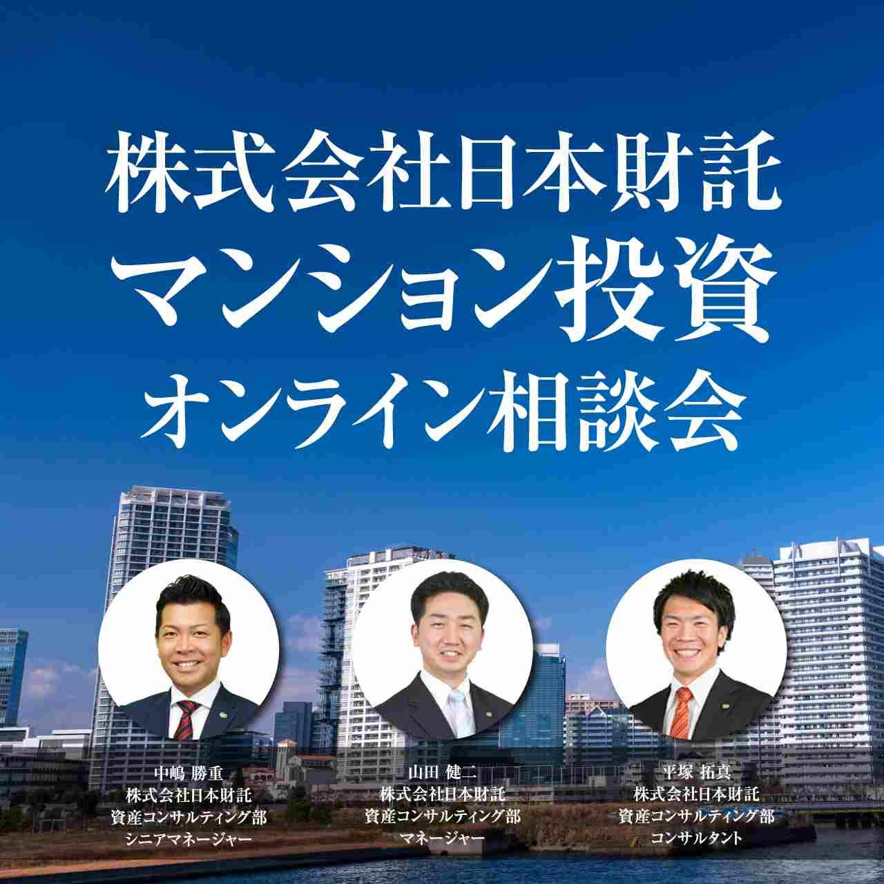 株式会社日本財託マンション投資オンライン相談会