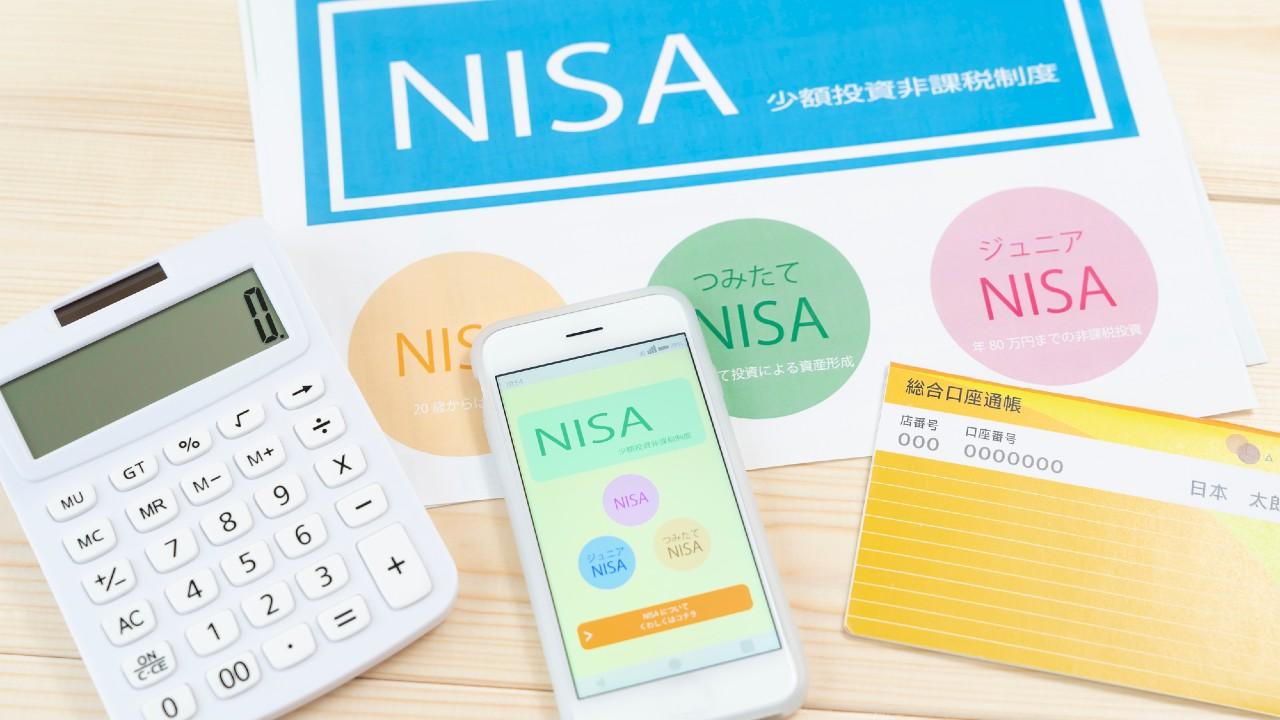 購入上限が総額122万円に?NISA新制度の「二階建て構造」