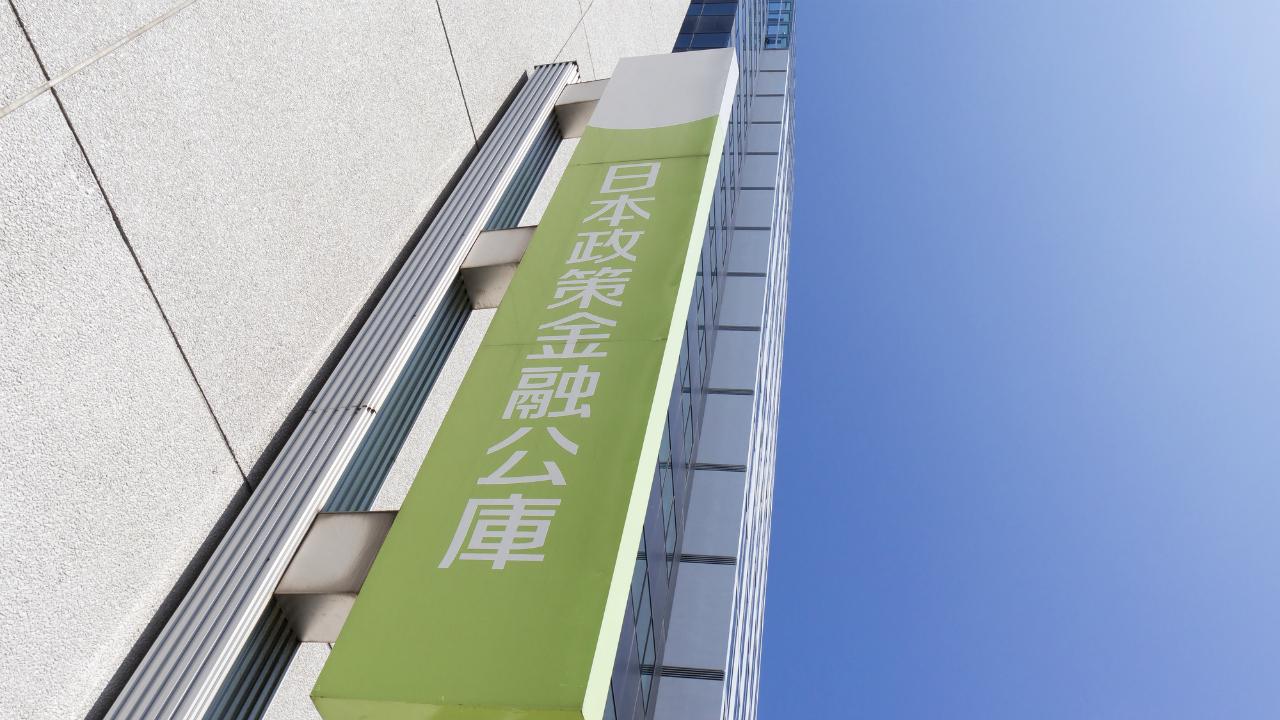 不動産投資用「日本政策金融公庫」融資のメリット・デメリット