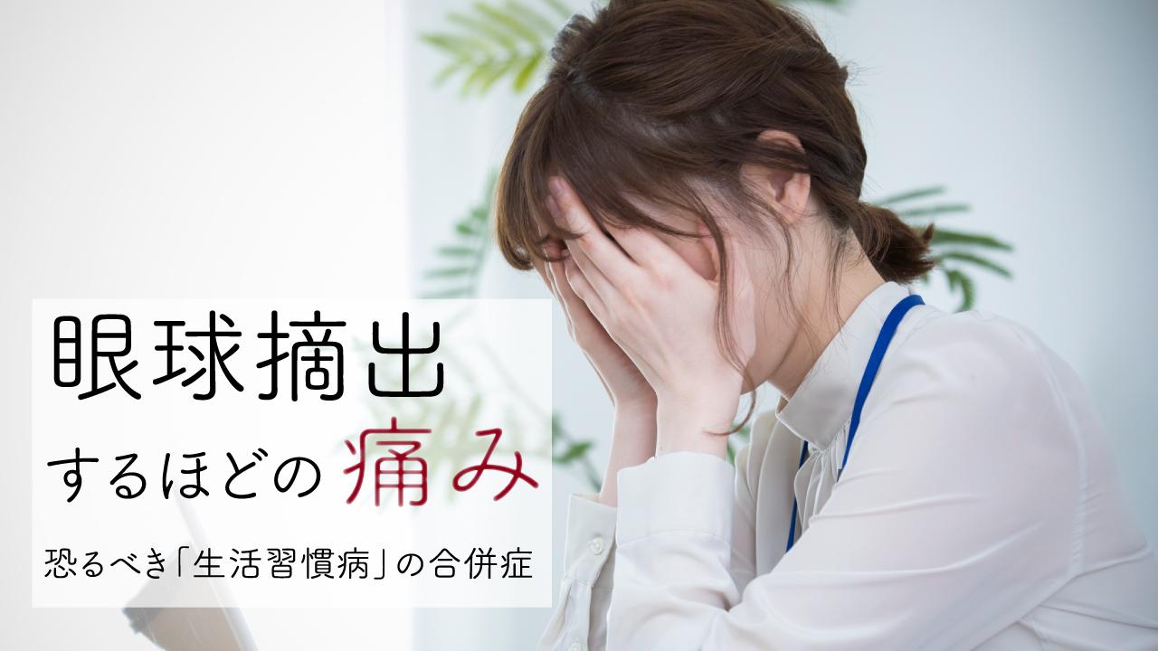 眼球摘出するほどの痛み…恐るべき「生活習慣病」の合併症