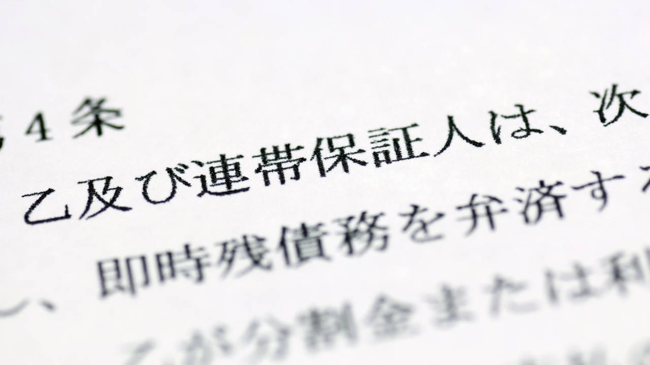 恐ろしい…「実は、ハンコをついたら最後」日本の契約書の中身