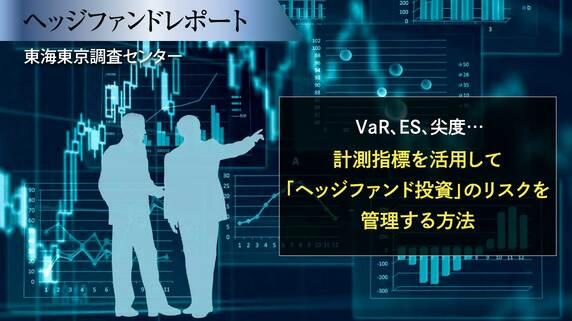 VaR、ES、尖度…計測指標を活用して「ヘッジファンド投資」のリスクを管理する方法