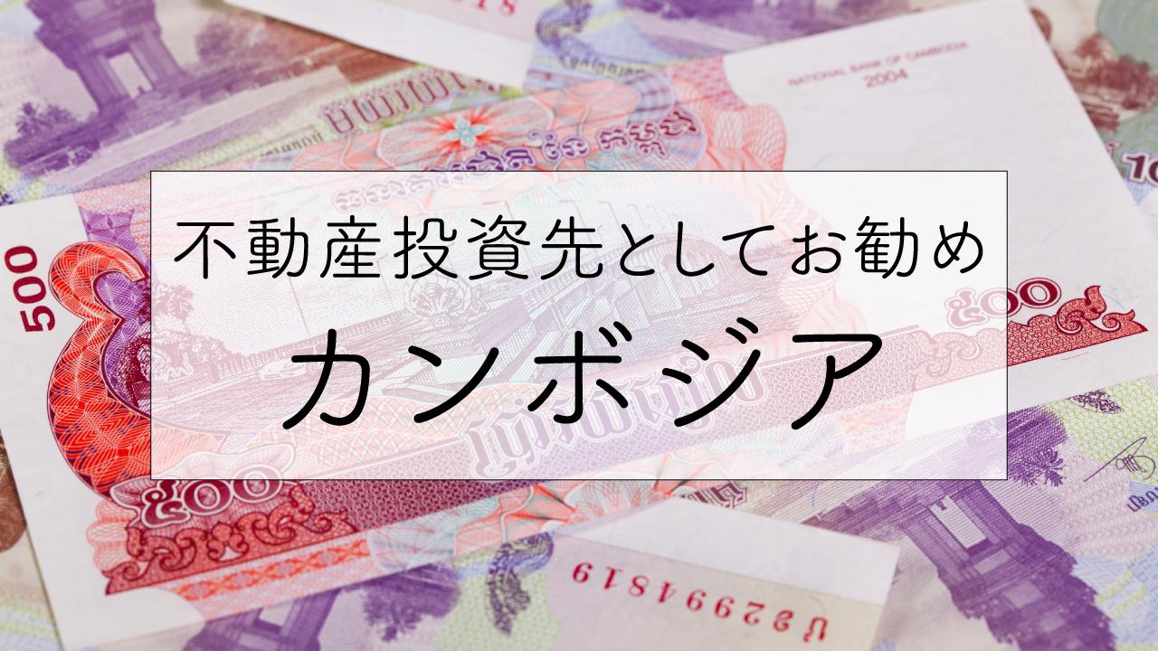 不動産投資先としてお勧めのカンボジア・・・その通貨事情とは?