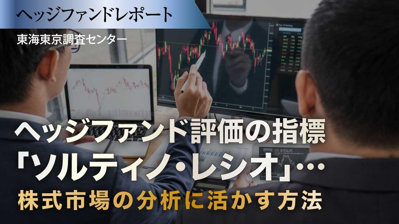 ヘッジファンド評価の指標「ソルティノ・レシオ」…株式市場の分析に活かす方法
