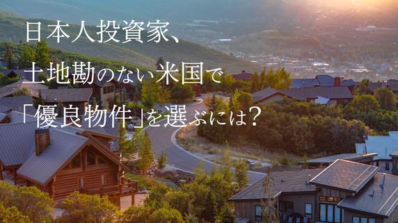 日本人投資家、土地勘のない米国で「優良物件」を選ぶには?