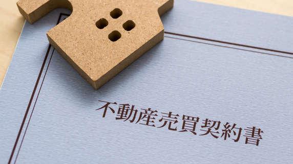 売買契約書の建物価額は0円…異なる金額を申告し、税務調査