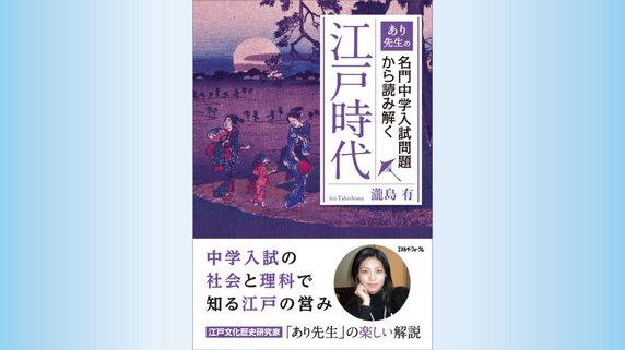『あり先生の名門中学入試問題から読み解く江戸時代』