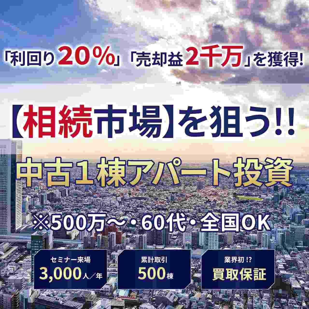 【※オンライン開催(LIVE配信)】1棟アパート投資〈相続市場〉を狙って「利回り20%」「売却益2千万」を獲得!(年収500万からOK、全国対応OK)