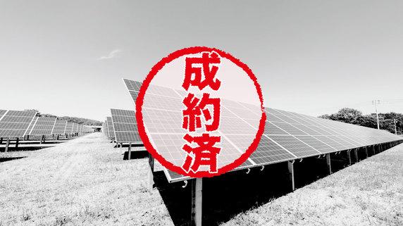<新設太陽光> 千葉県山武市/低圧/24円