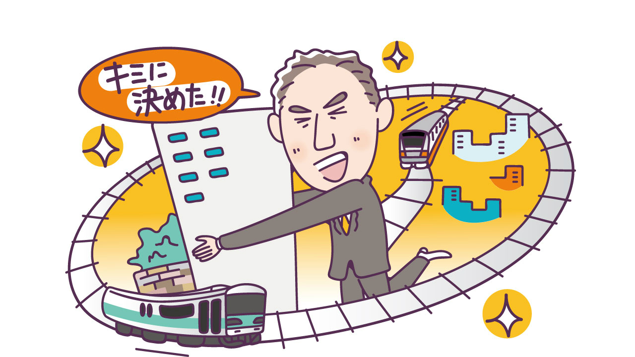 投資物件の立地選び…入居者が確保しやすい「沿線」はどこか?