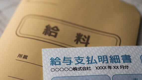 地方公務員の給与「月31万円」、退職金も「すごい額」…露わになる「官民格差」の悲惨