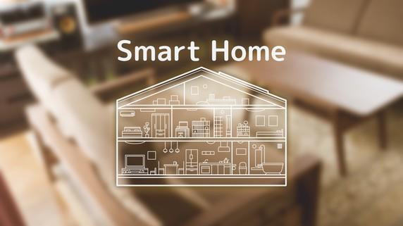 若者に人気!? 安価の「スマートホーム」は入居率改善の切り札か