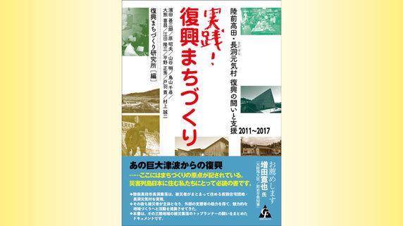 『実践! 復興まちづくり:陸前高田・長洞元気村 復興の闘いと支援 2011〜2017』