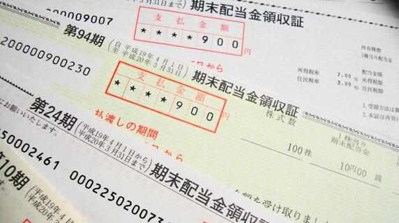 「配当収入は確定申告すべきなのか?」元国税専門官アドバイス