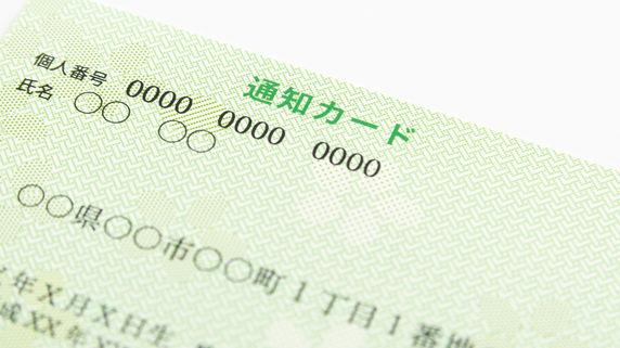 マイナンバー制度で相続税の「税務調査」はどう変わるのか?