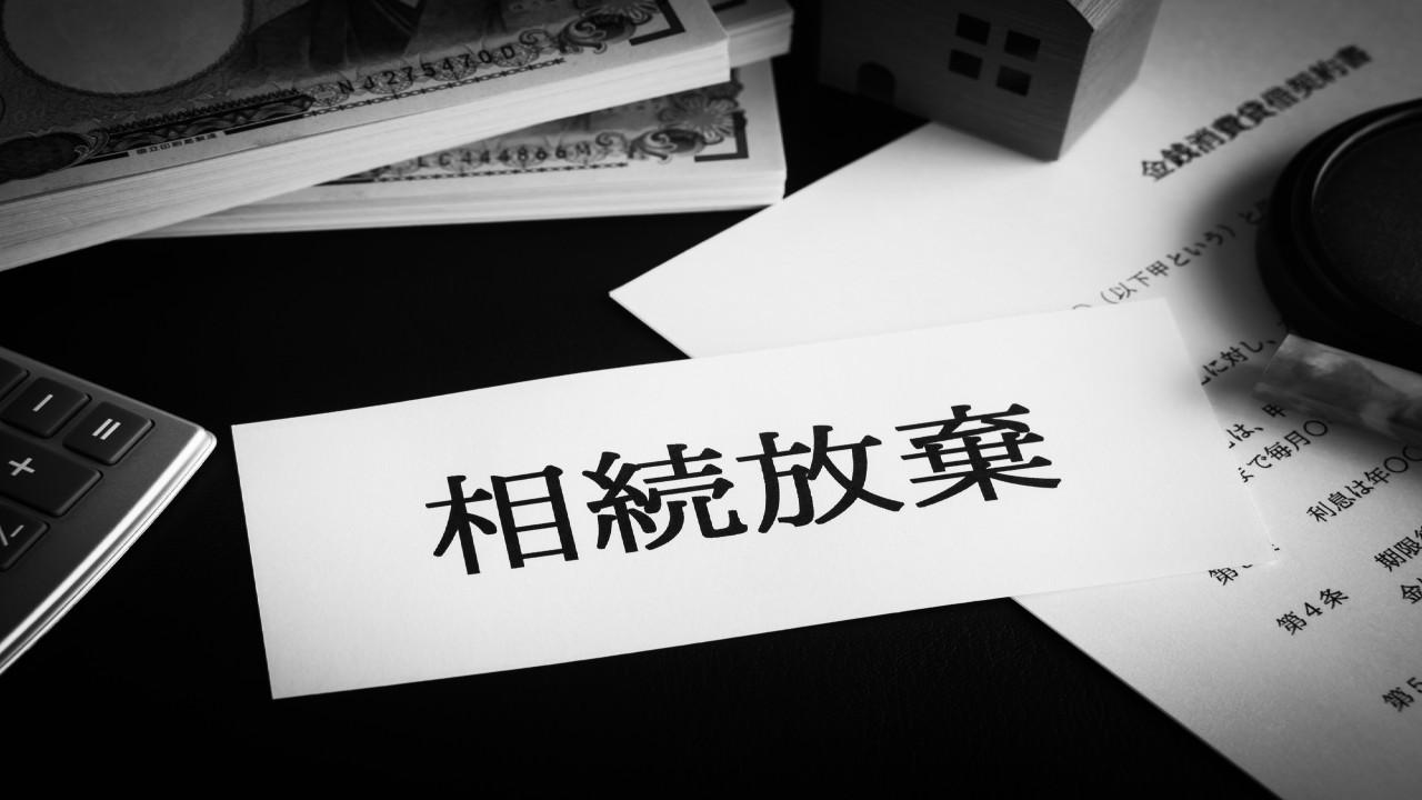 62歳の高卒四男が死去…急に届いた「手紙の一文」に甥は激怒