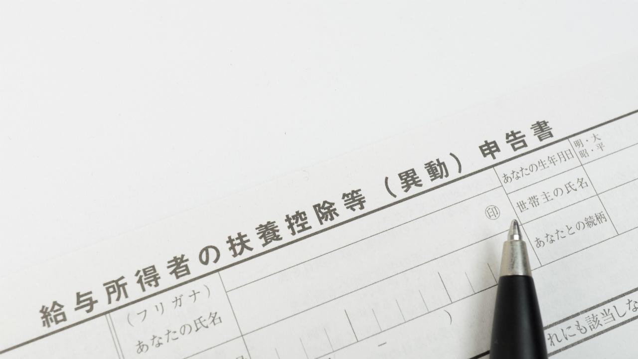平成30年分から変更アリ…配偶者控除など「所得控除」のまとめ