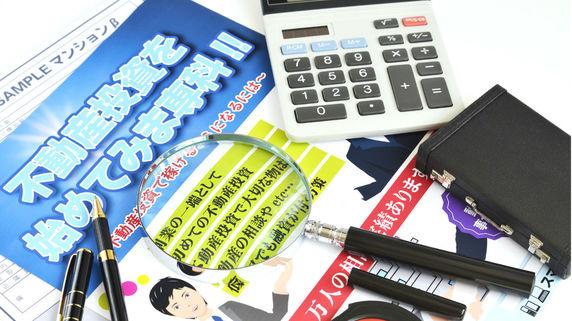 優良な投資物件の選択・・・不動産会社に確認すべき「4つ」の事項