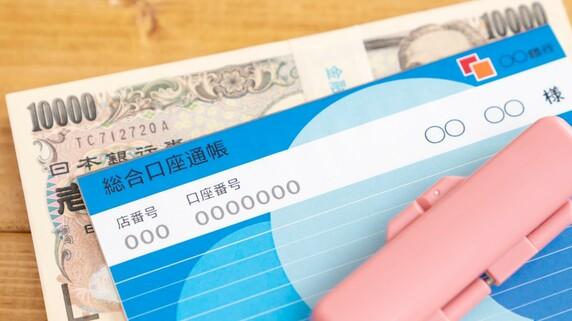 「年収300万円でも1年で100万円貯められる人」と「高収入でも貯められない人」の差