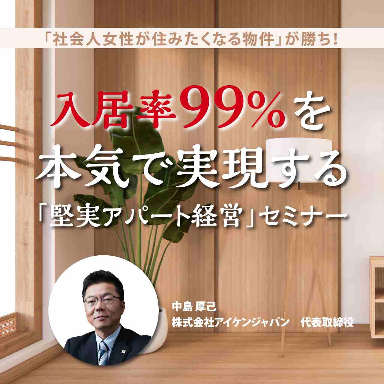 【オンライン開催(LIVE配信)】「社会人女性が住みたくなる物件」が勝ち!入居率99%を本気で実現する「堅実アパート経営」セミナー