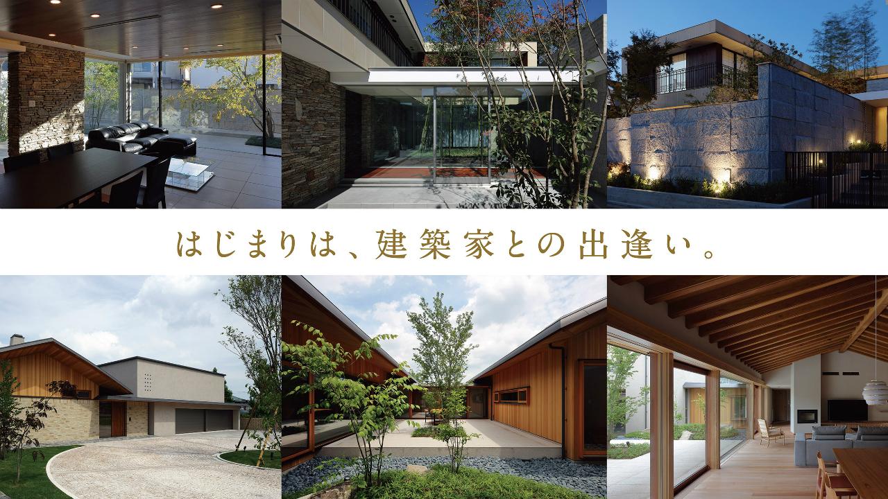 建築家展 ~建築家と直接話せる相談会(横浜・みなとみらい)