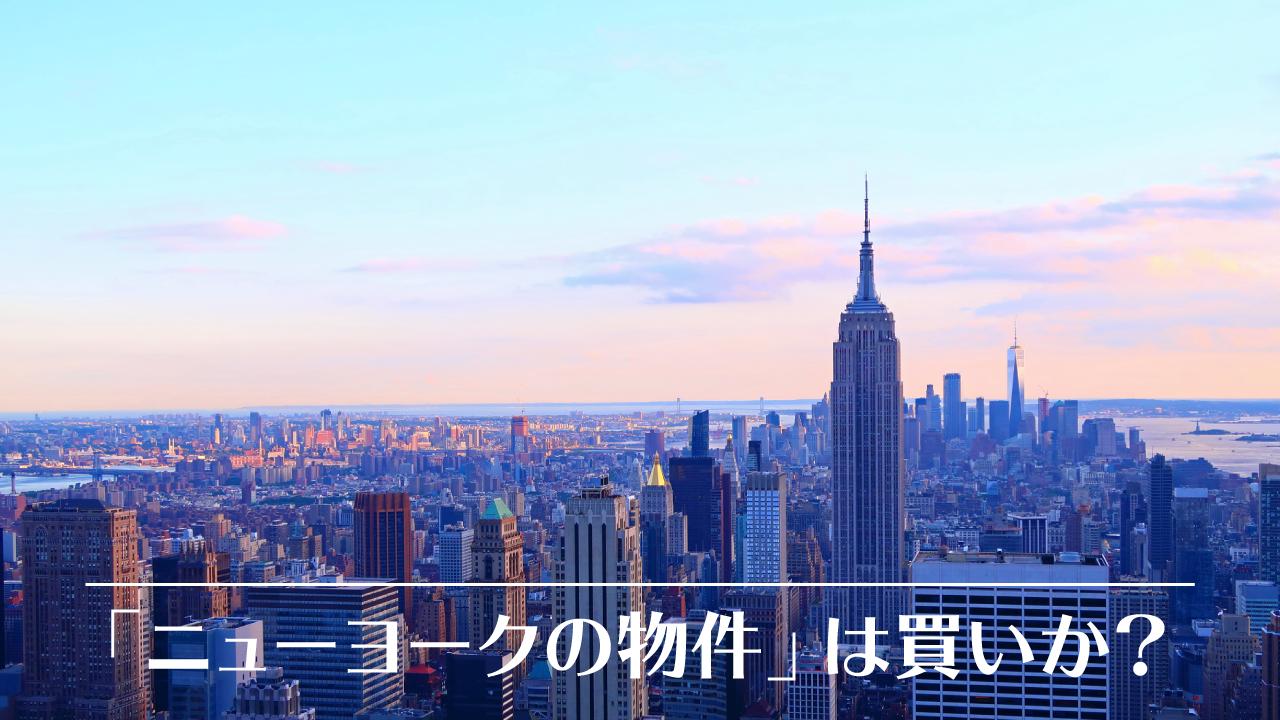 アメリカ不動産投資…「ニューヨークの物件」は買いか?