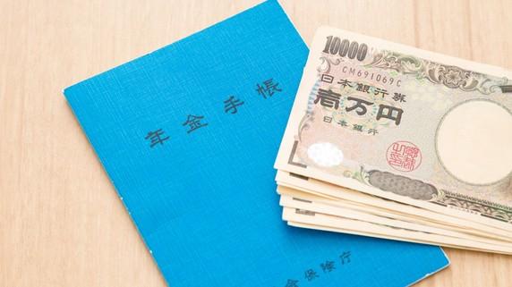 厚生年金の平均受給額21万円…1995年生まれの人はどうなる?