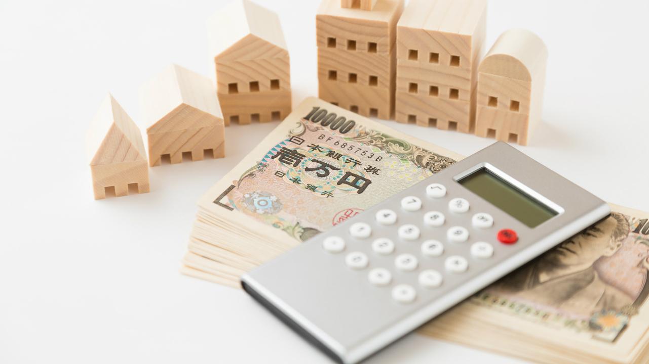 不動産ローンの活用時にネックとなる「借入限度額」の問題