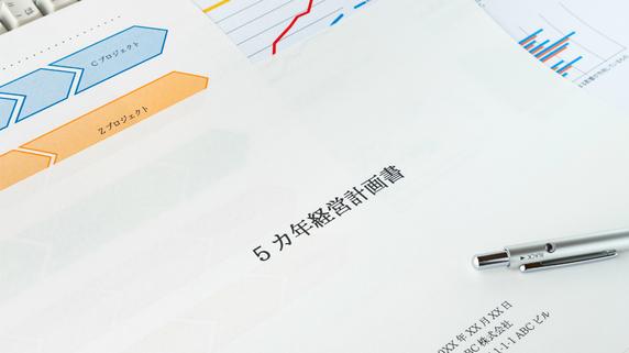 ビル経営の羅針盤となる「事業計画」作成の重要性