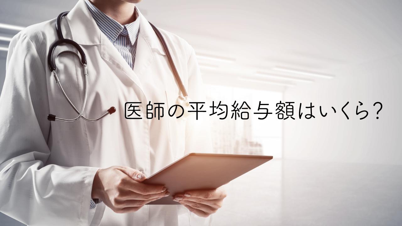 医師の平均給与額はいくら?