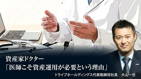 資産家ドクター「医師こそ資産運用が必要という理由」
