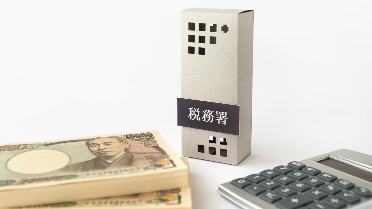 税務署が「お金の動き」を把握する4つのタイミングとは?