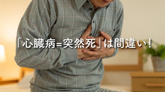「心臓病=突然死」は間違い!誤ったイメージが定着したワケ