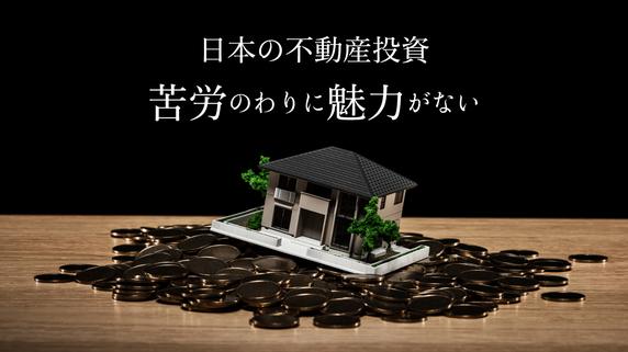 日本の不動産投資が「苦労のわりに魅力がない」といえるワケ