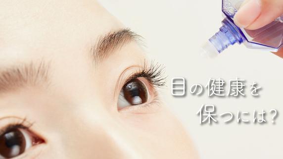 生活習慣の積み重ねで失明に至ることも…目の健康を保つには?