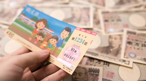 成功する人はなぜ、宝くじを買わないのか?