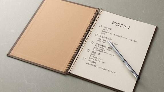 家族を困らせない「終活ノート」の書き方【相続専門税理士が解説】