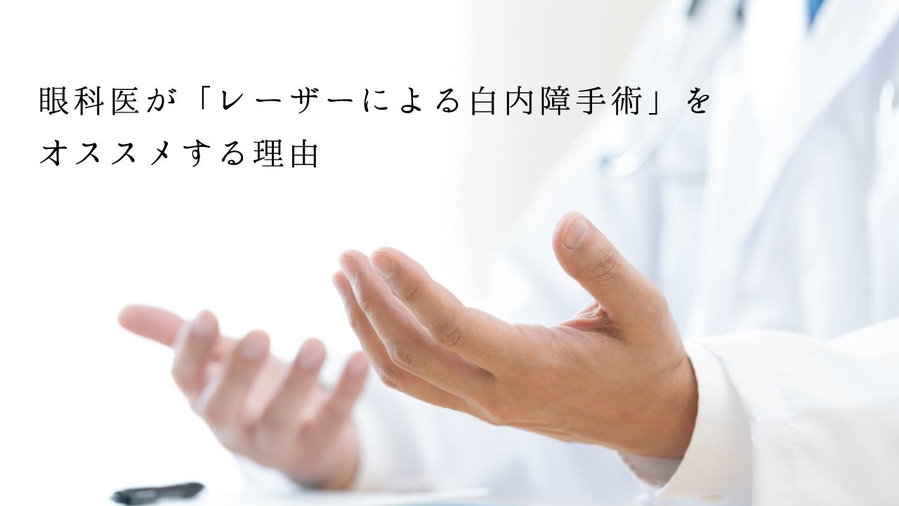 眼科医が「レーザーによる白内障手術」をオススメする理由