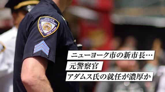ニューヨーク市の新市長…元警察官アダムス氏の就任が濃厚か
