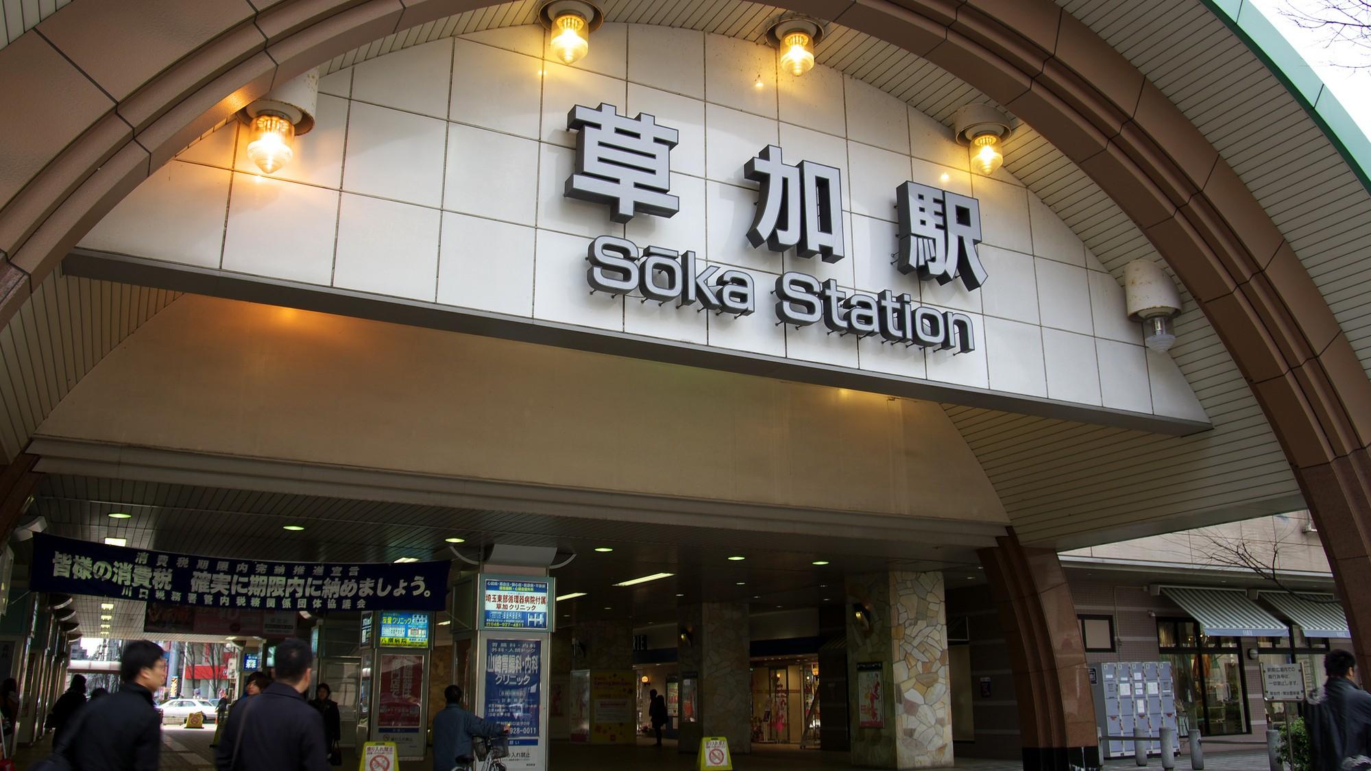 治安の悪さで「埼玉県第3位」の草加…銘菓の煎餅で名をはせる