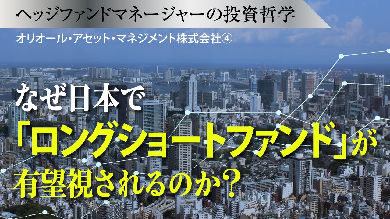なぜ日本で「ロングショートファンド」が有望視されるのか?