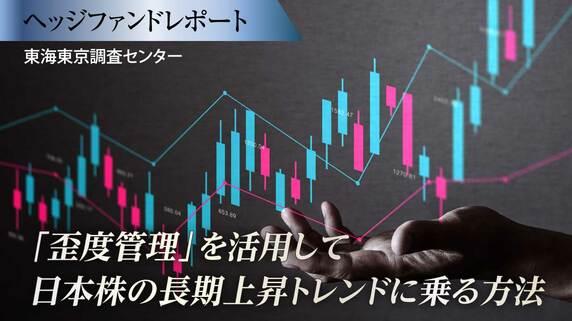 「歪度管理」を活用して日本株の長期上昇トレンドに乗る方法