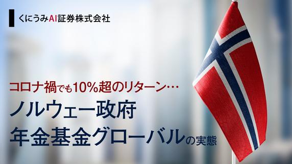 コロナ禍でも10%超のリターン…「ノルウェー政府年金基金グローバル」の実態
